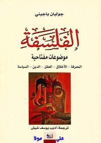تحميل كتاب الفلسفة موضوعات مفتاحية pdf مجاناً تأليف جوليان باجيني  | مكتبة تحميل كتب pdf