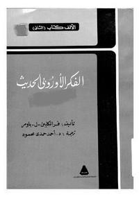 تحميل كتاب الفكر الاوربي الحديث pdf مجاناً تأليف فرانكلين ل . باومر | مكتبة تحميل كتب pdf