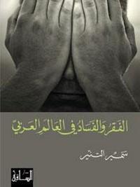 تحميل كتاب الفقر والفساد في العالم العربي pdf مجاناً تأليف سمير التنير   مكتبة تحميل كتب pdf