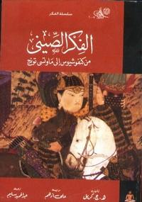 تحميل كتاب الفكر الصيني من كنفوشيوس إلى ماوتسي تونج pdf مجاناً تأليف هـ.ج.كريل | مكتبة تحميل كتب pdf