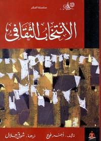 تحميل كتاب الإنتخاب الثقافي pdf مجاناً تأليف اجنر فوج | مكتبة تحميل كتب pdf