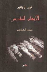 تحميل كتاب الإرهاب المقدس pdf مجاناً تأليف تيري إيجلتون | مكتبة تحميل كتب pdf