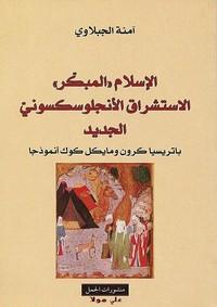 تحميل كتاب الإسلام المبكر ، الاستشراق الأنجلوسكسوني الجديد pdf مجاناً تأليف آمنة الجبلاوي | مكتبة تحميل كتب pdf