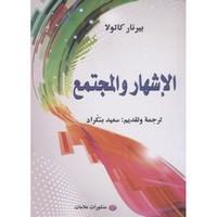تحميل كتاب الإشهار والمجتمع pdf مجاناً تأليف بيرنار كاتولا | مكتبة تحميل كتب pdf