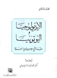تحميل كتاب الأيديولوجيا واليوتوبيا مقدمة في سوسيولوجيا المعرفة pdf مجاناً تأليف كارل مانهايم | مكتبة تحميل كتب pdf