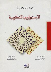 تحميل كتاب الإبستمولوجيا التكوينية pdf مجاناً تأليف جان بياجيه | مكتبة تحميل كتب pdf
