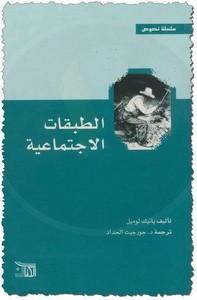 تحميل كتاب الطبقات الاجتماعية pdf مجاناً تأليف يانيك لوميل | مكتبة تحميل كتب pdf