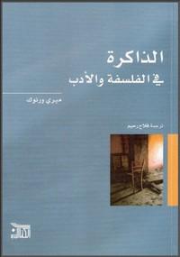 تحميل كتاب الذاكرة في الفلسفة والأدب pdf مجاناً تأليف ميري ورنوك   مكتبة تحميل كتب pdf