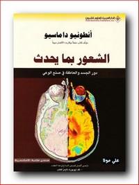 تحميل كتاب الشعور بما يحدث pdf مجاناً تأليف أنطونيو داماسيو | مكتبة تحميل كتب pdf