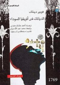 تحميل كتاب الديانات في أفريقيا السوداء pdf مجاناً تأليف هوبير ديشان | مكتبة تحميل كتب pdf