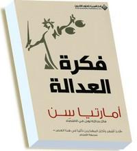 تحميل كتاب فكرة العدالة pdf مجاناً تأليف أمارتيا سن | مكتبة تحميل كتب pdf