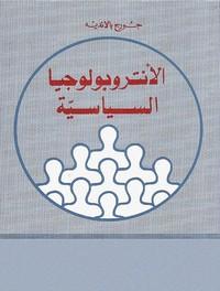 تحميل كتاب الأنثروبولوجيا الساسية pdf مجاناً تأليف جورج بالانديه | مكتبة تحميل كتب pdf