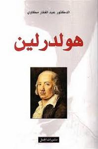 تحميل كتاب هلدرلين pdf مجاناً تأليف د. عبد الغفار مكاوى | مكتبة تحميل كتب pdf