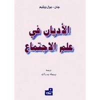 تحميل كتاب الأديان في علم لاجتماع pdf مجاناً تأليف جان بول وليم | مكتبة تحميل كتب pdf