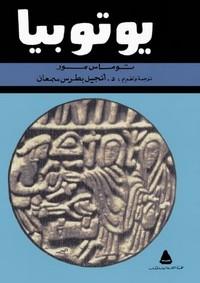 تحميل كتاب يوتوبيا pdf مجاناً تأليف توماس مور | مكتبة تحميل كتب pdf