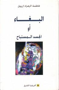 تحميل كتاب البغاء أو الجسد المستباح pdf مجاناً تأليف فاطمة الزهراء أزروبل | مكتبة تحميل كتب pdf