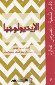 تحميل كتاب الإيديولوجيا دفاتر فلسفية pdf مجاناً تأليف محمد سبيلا - عبد السلام بنعبد العالى | مكتبة تحميل كتب pdf