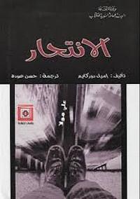 تحميل كتاب الانتحار pdf مجاناً تأليف إميل دوركايم   مكتبة تحميل كتب pdf