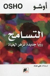 تحميل كتاب التسامح pdf مجاناً تأليف أوشو   مكتبة تحميل كتب pdf