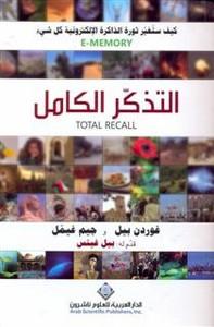 تحميل كتاب التذكر الكامل pdf مجاناً تأليف غوردن بيل | مكتبة تحميل كتب pdf