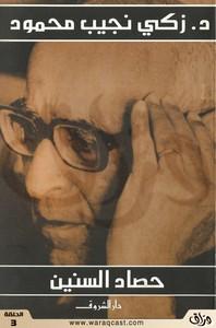 تحميل كتاب حصاد السنين pdf مجاناً تأليف زكي نجيب محمود | مكتبة تحميل كتب pdf