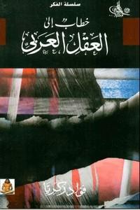 تحميل كتاب خطاب الى العقل العربي pdf مجاناً تأليف فؤاد زكريا   مكتبة تحميل كتب pdf