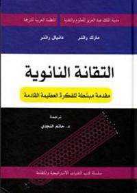 تحميل كتاب التقانة النانوية - مقدمة مبسطة للفكرة العظيمة القادمة pdf مجاناً تأليف مارك راتنر - دانيال راتنر | مكتبة تحميل كتب pdf