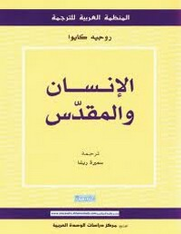 تحميل كتاب الإنسان والمقدس pdf مجاناً تأليف روجيه كايوا | مكتبة تحميل كتب pdf