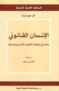 تحميل كتاب الإنسان القانوني بحث فى وظيفة القانون الأنثروبولوجية pdf مجاناً تأليف ألان سوبيو | مكتبة تحميل كتب pdf