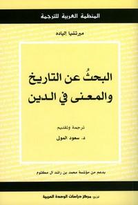 تحميل كتاب البحث عن التاريخ والمعنى في الدين pdf مجاناً تأليف ميرسيا إلياد | مكتبة تحميل كتب pdf