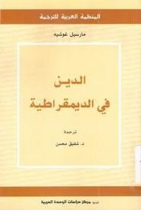 تحميل كتاب الدين في الديمقراطية pdf مجاناً تأليف مارسيل غوشيه | مكتبة تحميل كتب pdf