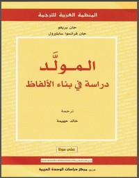 تحميل كتاب المولَّد - دراسة فى بناء الألفاظ pdf مجاناً تأليف جان بريفو   مكتبة تحميل كتب pdf