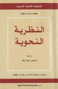 تحميل كتاب النظرية النحوية pdf مجاناً تأليف جيفري بوول | مكتبة تحميل كتب pdf