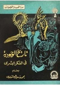 تحميل كتاب تاريخ الوجودية فى الفكر البشرى pdf مجاناً تأليف محمد سعيد العشماوى | مكتبة تحميل كتب pdf
