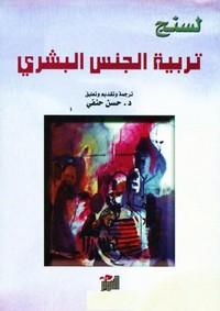 تحميل كتاب تربية الجنس البشري pdf مجاناً تأليف لسنج | مكتبة تحميل كتب pdf