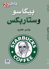 تحميل كتاب بيكاسو وستاربكس pdf مجاناً تأليف ياسر حارب   مكتبة تحميل كتب pdf