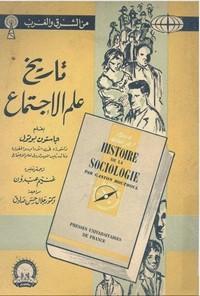 تحميل كتاب تاريخ علم الاجتماع pdf مجاناً تأليف جاستون بوتول | مكتبة تحميل كتب pdf