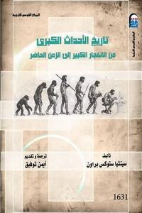 تحميل كتاب تاريخ الأحداث الكبرى من الإنفجار إلى الزمن الحاضر pdf مجاناً تأليف سينثيا براون | مكتبة تحميل كتب pdf
