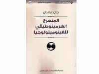 تحميل كتاب المنعرج للهرمينوطيقي للفينومينولوجيا pdf مجاناً تأليف جان غراندان | مكتبة تحميل كتب pdf