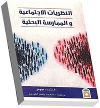 تحميل كتاب النظريات الإجتماعية والممارسة البحثية pdf مجاناً تأليف فيليب جونز | مكتبة تحميل كتب pdf