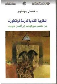 تحميل كتاب النظرية النقدية لمدرسة فرانكفورت pdf مجاناً تأليف كمال بومنير | مكتبة تحميل كتب pdf