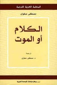 تحميل كتاب الكلام أو الموت pdf مجاناً تأليف مصطفى صفوان | مكتبة تحميل كتب pdf