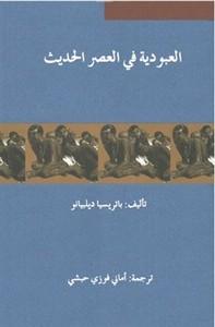 تحميل كتاب العبودية في العصر الحديث pdf مجاناً تأليف باتريسيا ديلبيانو | مكتبة تحميل كتب pdf