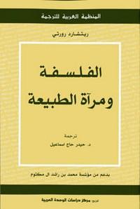 تحميل كتاب الفلسفة ومرآة الطبيعة pdf مجاناً تأليف ريتشلرد رورتي | مكتبة تحميل كتب pdf