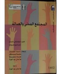 تحميل كتاب المجتمع المدني والعدالة pdf مجاناً تأليف توماس ماير | مكتبة تحميل كتب pdf