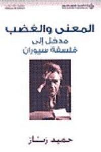 تحميل كتاب المعنى والغضب مدخل الى فلسفة سيوران pdf مجاناً تأليف حميد زنار | مكتبة تحميل كتب pdf
