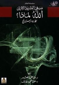 تحميل كتاب مسعى البشرية الأزلى - الله لماذا pdf مجاناً تأليف كارن آرمسترونج | مكتبة تحميل كتب pdf
