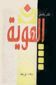 تحميل كتاب الهويه pdf مجاناً تأليف اليكس ميكشيللي | مكتبة تحميل كتب pdf
