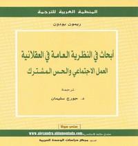تحميل كتاب أبحاث في النظرية العامة في العقلانية pdf مجاناً تأليف ريمون بودون   مكتبة تحميل كتب pdf