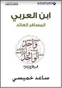 تحميل كتاب ابن العربي المسافر العائد pdf مجاناً تأليف ساعد خميسى | مكتبة تحميل كتب pdf